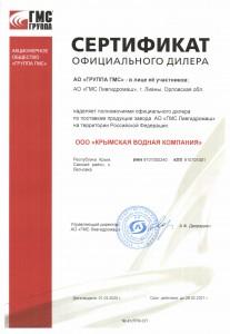 Сертификат Ливгидромаш 2020