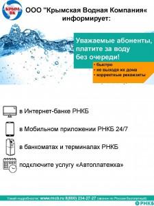 Крымская водная абон