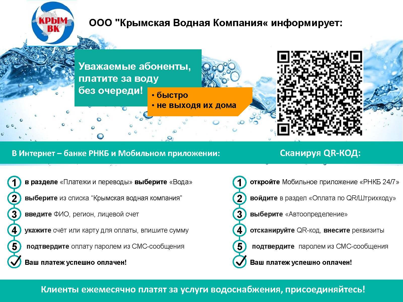 крымская водная (сайт)